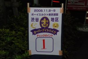 チェックポイントを示すポスター(13団長谷川隊長作)